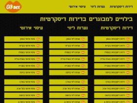 03sex.co.il