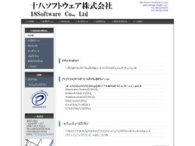 18software.co.jp