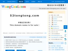 52tongtong.com