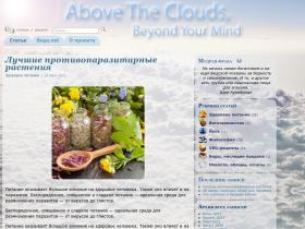 abovetheclouds.ru