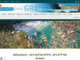 adventure-greece.co.il