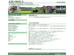 agriworld.or.jp