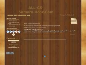 all-cs-samara.ucoz.com