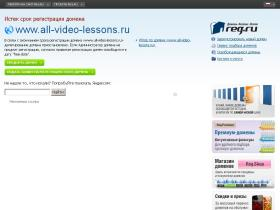 all-video-lessons.ru