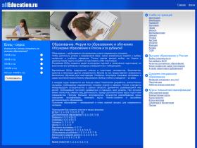 alleducation.ru