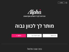 alpha.co.il