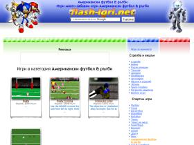 amerikanski-futbol.flash-igri.net