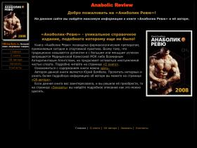 anabolicreview.ru