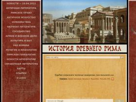 ancientrome.ru