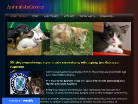 animalsingreece.weebly.com