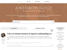 anthropology.ru