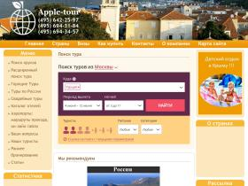 apple-tour.ru