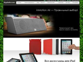 appleacces.ru