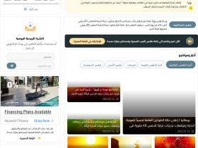 arabiaweather.com