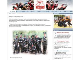 arsenal-paintball.com
