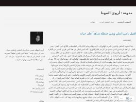 arwa0.wordpress.com