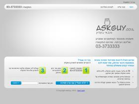 askguy.co.il
