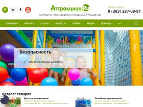 attraction.ru