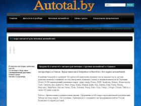 autotal.by