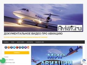 aviavideo.ru