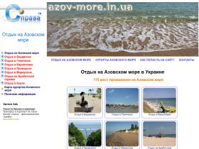 azov-more.in.ua