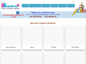 babylife.by