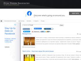 backgammon.afly.ru