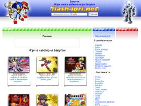 bakugan-igri.flash-igri.net