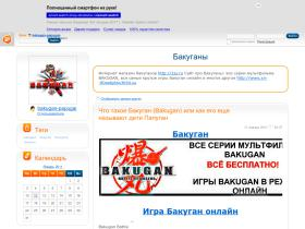 bakugan-papugan.blog.ru