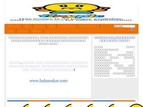 balsanskar.blogspot.in