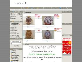 bangkokwatch.weloveshopping.com