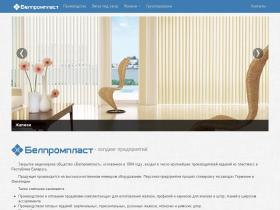 belpromplast.by