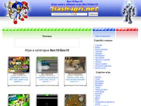 ben10.flash-igri.net