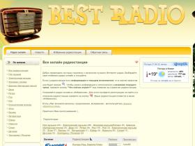 best-radio.com.ua