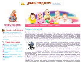bestbabyworld.ru