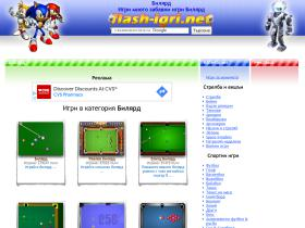 biliard.flash-igri.net