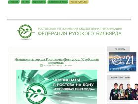 billiardrostov.ru