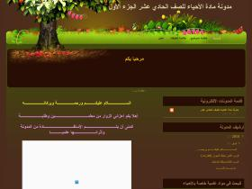 biology2010p1.blogspot.ae
