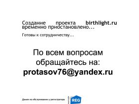 birthlight.ru
