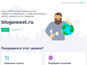 blogowest.ru