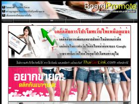 boardpromote.com