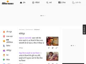 bollywood.bhaskar.com