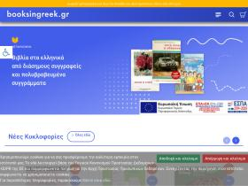 books-in-greek.gr