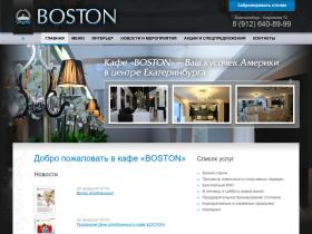 boston-cafe.ru