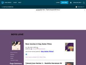 boyslovemovie.livejournal.com