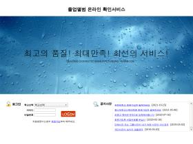 bravoipss.co.kr