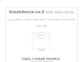 breakdance.co.il
