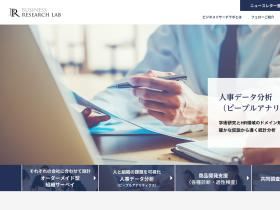 business-research-lab.com
