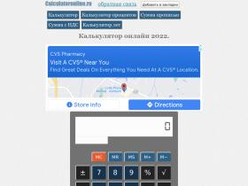 calculatoronline.ru
