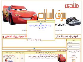 cars.shop-forum.net